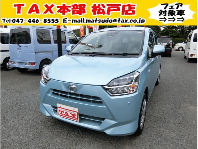 ダイハツ X SAIII 届出済未使用車・衝突軽減機能・LEDライト