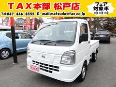 NT100クリッパートラックDX 走行120km・5MT・4WD・純正FMAMオーディオ