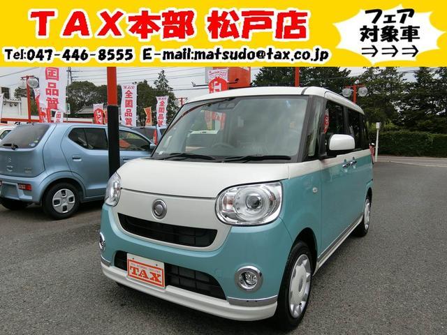 ダイハツ GメイクUP LTD SAIII届出済未使用車/全方位カメラ
