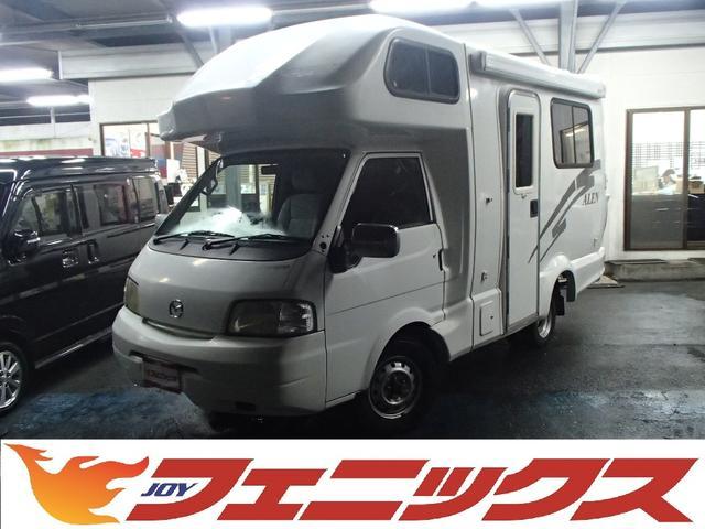 マツダ ボンゴトラック AtoZアレンキャンピング4WD冷蔵庫F...