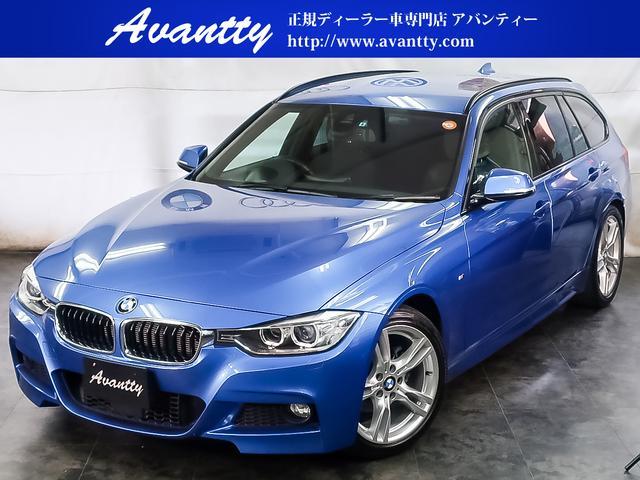 BMW 320iツーリング Mスポーツ Dアシスト+1オナナビHUD