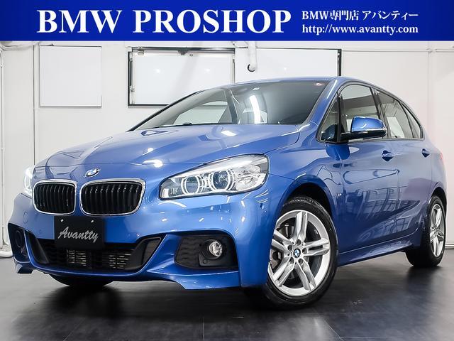 BMW 2シリーズ 218iアクティブツアラー Mスポーツ コンフォート&PサポートPKG Dアシスト