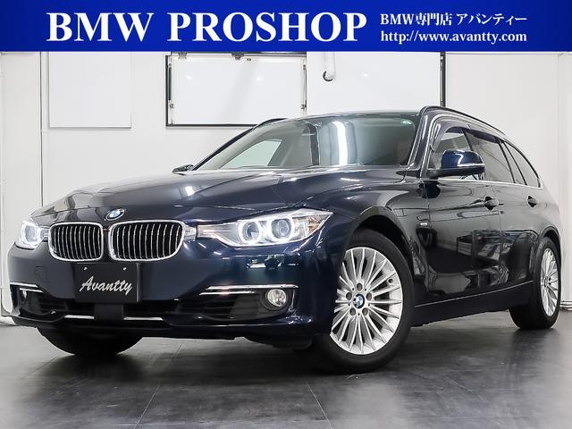 BMW 3シリーズ 320iツーリング ラグジュアリー ACC Dアシスト 本革 HDDナビ DTV Bカメラ