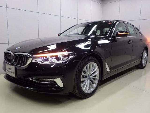 BMW 530eラグジュアリー アイパフォーマンス 正規認定中古車