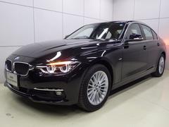 BMW320d ラグジュアリー プラスパッケージ 正規認定中古車