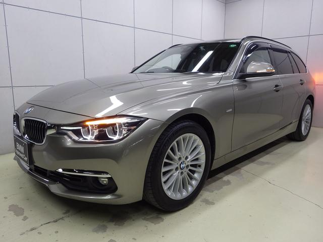 BMW 320iツーリング ラグジュアリー コンフォートパッケージ 正規認定中古車