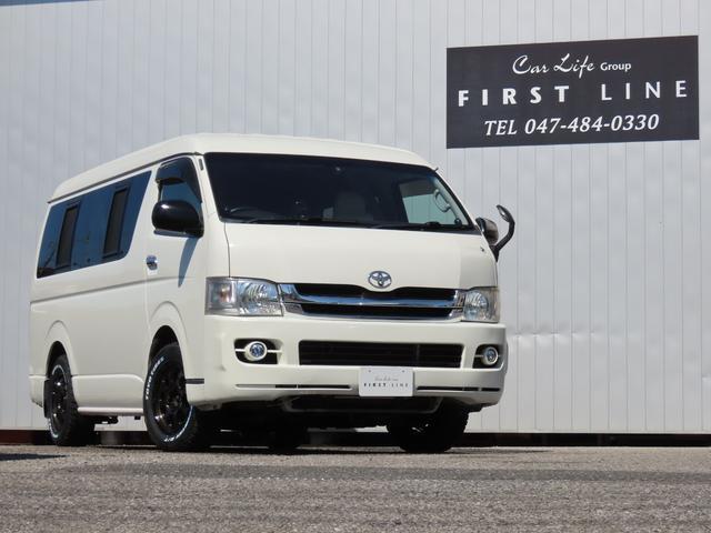 トヨタ GL アルフレックス製 車中泊仕様 3ナンバー登録 ワンオーナー ナビ バックカメラ ETC 社外ショック リアスタビ グランドエフェクター ソーラーインパクト
