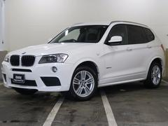 BMW X3xDrive 20d ブルーパフォマンスMスポーツ認定中古車