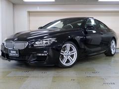 BMW650iクーペ コンフォートP黒革 BMW認定中古車1年保証