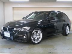 BMW318iツーリング Mスポーツ  社外地デジ BMW