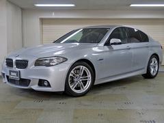 BMW523d Mスポーツ 全国BMW1年走行距離無制限保証