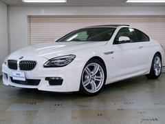 BMW640iクーペ Mスポーツ 電動サンルーフ ヘッドアップD