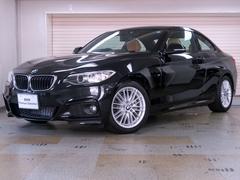 BMW220iクーペ Mスポーツ 社外レザー パーキングサポートP