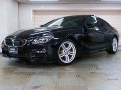 BMW640iグランクーペ Mスポーツ サンルーフ 黒革 LED