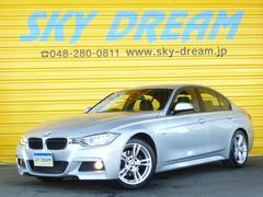 BMW320dブルーパフォーマンス Mスポーツ 1オーナー ナビ