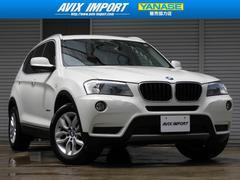 BMW X3xDrive20d BP ハイラインP 黒革 電動Rゲート