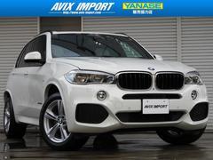 BMW X5xDrive35d Mスポーツ セレクトPKG 白革 LED