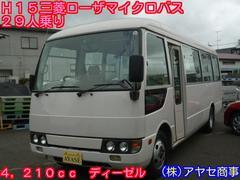 ローザマイクロバス29人乗りディーゼル