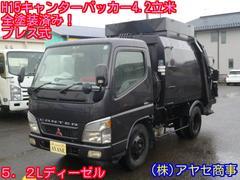 キャンタープレスパッカー富士車輌製4.2立米5.2Lディーゼル2t積