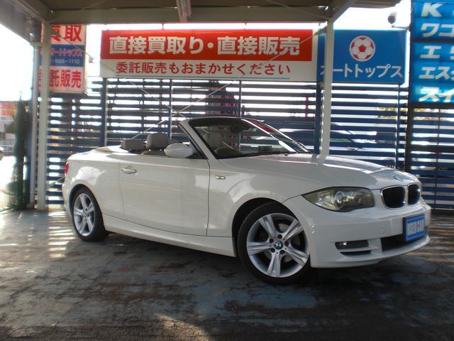 BMW 120i カブリオレ 電動オープン 本革(ヒーター付) HDDナビフルセグTV バックカメラ ETC 鍵2本完備 ディーラー車 右ハンドル 鑑定書