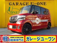 N BOXカスタムG・Lパッケージ 自動ブレーキ 両パワスラ ナビ 地デジ