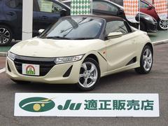 S660β特別仕様車 コモレビエディション 本革シート 禁煙車