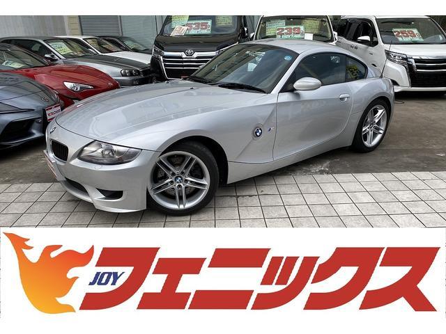 BMW Z4 Mクーペ Mクーペ!メーカーHDDナビ!DVD再生!Mサーバー!Bカメ!黒本革シート!パワーシート!キセノン!6速MT!電格ミラー!キーレス!自宅に居ながらZOOMやLINEで詳しい商談出来ます!