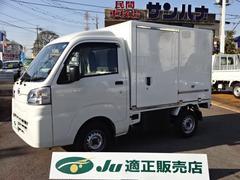 ハイゼットトラック冷蔵冷凍車 −7℃設定デンソー製冷凍機 ハイルーフ AT