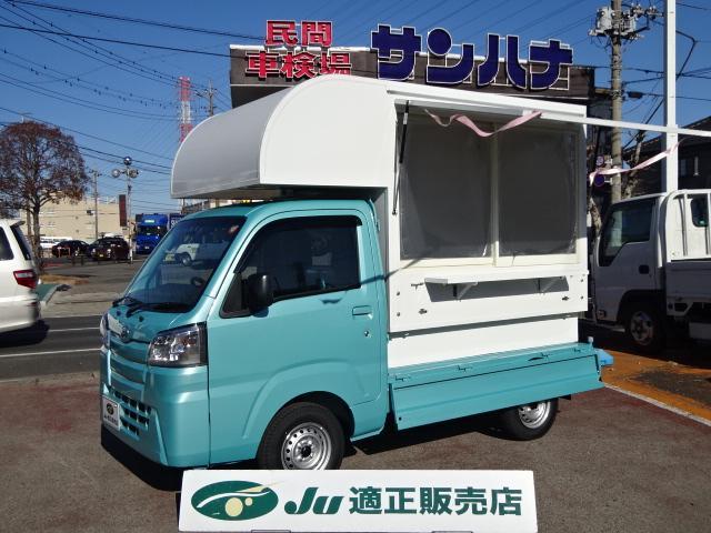 ダイハツ STD 移動販売車   キッチンカー 届出済未使用車