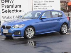 BMW118i Mスポーツ 4年保証 認定中古車 ETC クルコン