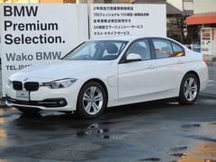 BMW330eスポーツアイパフォーマンス 4年保証 認定中古車