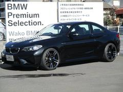 BMWM2 ベースグレード 4年保証 認定中古車 Bカメラ ETC
