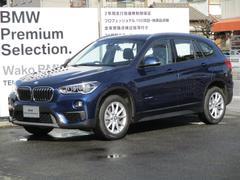 BMW X1xDrive 18d 4年保証 認定中古車 追従機能 ETC