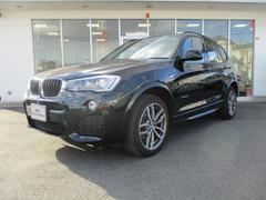 BMW X3xDrive 20d Mスポーツ 4年保証 認定中古車