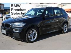 BMW X5xDrive 35i Mスポーツ 4年保証 認定中古車