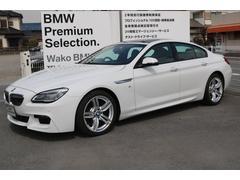 BMW640iグランクーペ Mスポーツ 4年保証 認定中古車