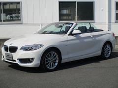 BMW220iカブリオレ ラグジュアリー 認定中古車