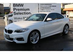 BMW220iクーペ Mスポーツ 認定中古車