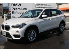 BMW X1 sDrive 18i 認定中古車