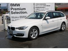 BMW320dツーリング スポーツ 認定中古車