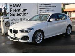 BMW118d Mスポーツ 現行型 新メータータイプ 認定中古車