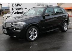 BMW X5xDrive 40eアイパフォーマンス Mスポーツ 認定中古