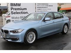 BMW320iラグジュアリー 認定中古車 ACC付 本革
