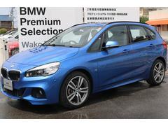 BMW218dアクティブツアラー Mスポーツ 認定中 サンルーフ