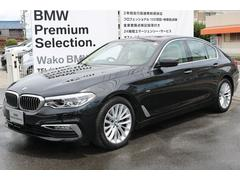 BMW523d Luxury 正規認定中古車・サンルーフ付