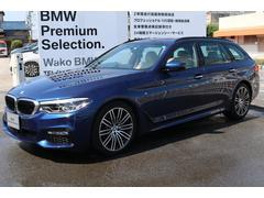 BMW523d ツーリング Mスポーツ 認定中古車