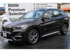 BMW X1xDrive 18d xライン 認定中古車