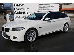 BMW523dツーリング Mスポーツ・正規認定中古車