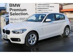 BMW118i スポーツ 正規認定中古車 サンルーフ Pサポート