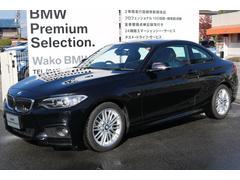 BMW220iクーペ Mスポーツパッケージ 正規認定中古車